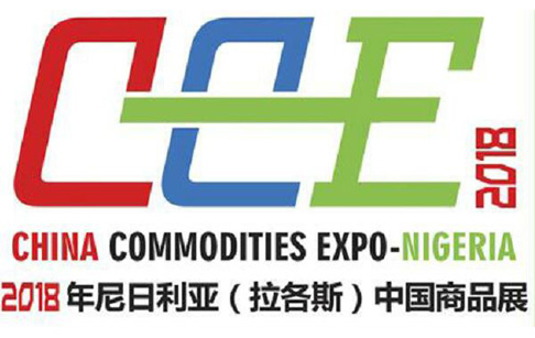 DOING Company sincerely invites you to visit the International Trade Fair in Lagos!